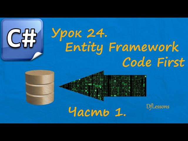 Уроки C. Entity Framework Code First. Часть 1