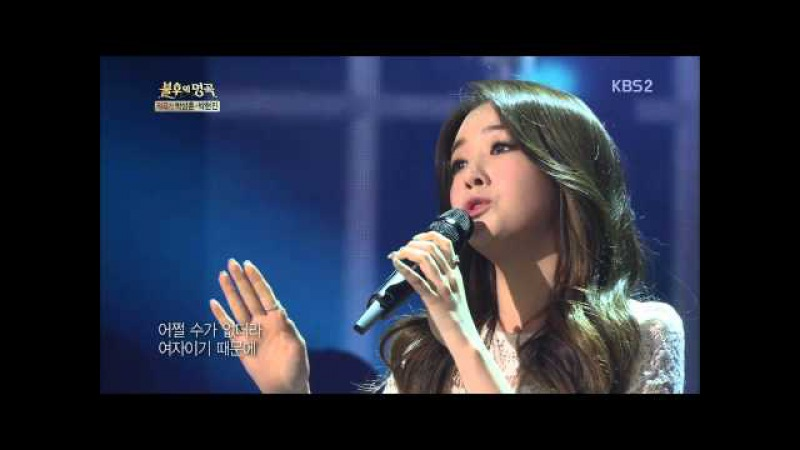 [HIT] 불후의 명곡2-민아 '날 버린 남자', 혼자서도 빛나는 순수한 매력.20150411