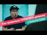 Как правильно ПИКАПИТЬ девушку в Казахстане