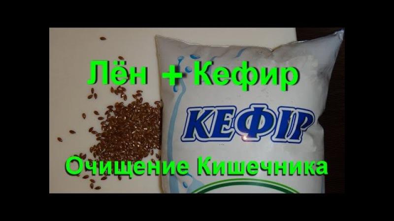 Очищение кишечника семенами льна с кефиром - очищать кишечник и похудеть/ ed black
