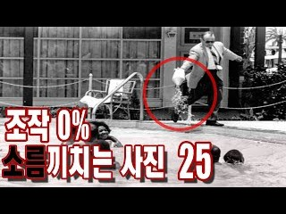 조작0%, 소름끼치는 충격과 공포의 사진들 25