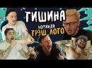 Тишина Команда ТРЭШ ЛОТО Джарахов, Прусикин и др.