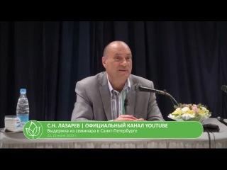 С.Н. Лазарев | Про оптимизм