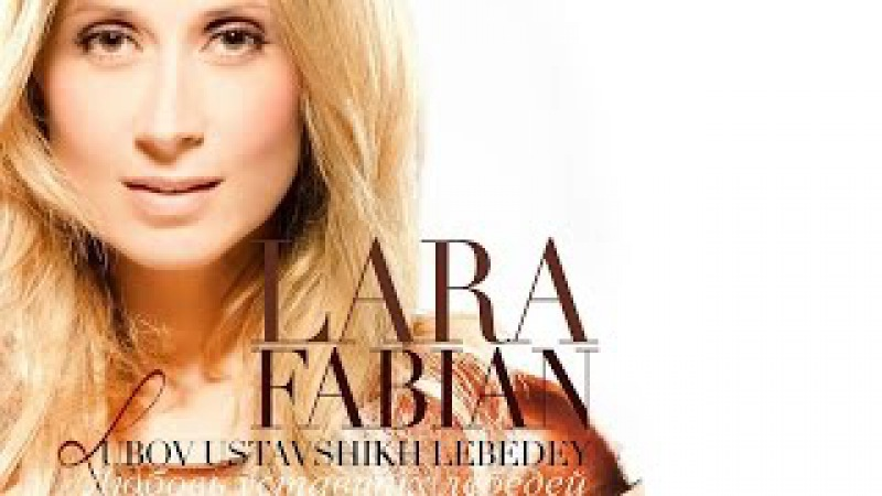 ПРЕМЬЕРА Lara Fabian - Любовь уставших лебедей /2014/