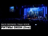 Вася Обломов Ft. Паша Чехов - Ритмы Окон (live)