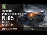 Лучшие Реплеи Недели с Кириллом Орешкиным #95 [World of Tanks]