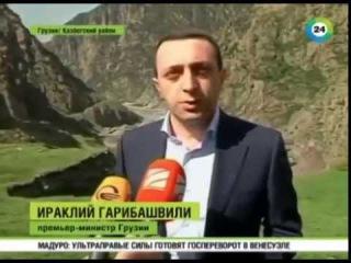 Оползень на Военно Грузинской дороге прервал сообщение между Грузией и Россией 2014
