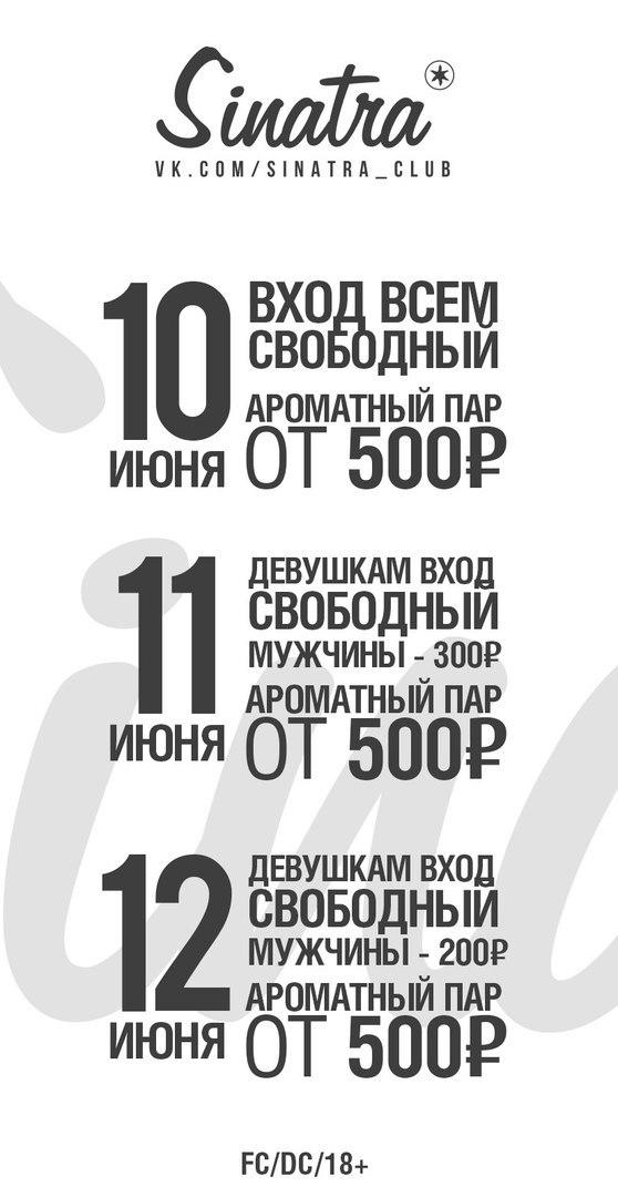 Афиша Калуга 10-11-12 ИЮНЯ SINATRA CLUB