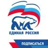 «ЕДИНАЯ РОССИЯ» Балашиха