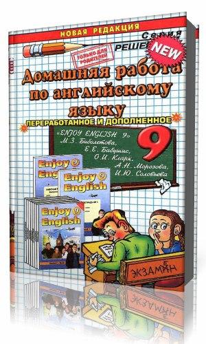 гдз по английскому языку 9 класс биболетова учебник