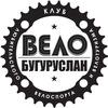 ВелоБугуруслан