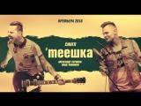 Александр Сериков feat Влад Чижиков - #meeшка