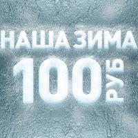1.01-1.02 - Серия концертов «Наша Зима» (100 р)