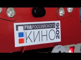 поезд Герои на все времена в честь Года российского кино