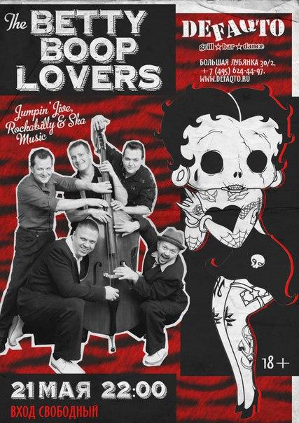 21.05 BETTY BOOP LOVERS В DEFAQTO