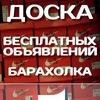 Объявления Горловка, Донецк, Енакиево