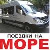 ПОЕЗДКИ В КИРИЛЛОВКУ,БЕРДЯНСК,Геническ0504515047