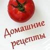 Домашние рецепты | Что приготовить!?