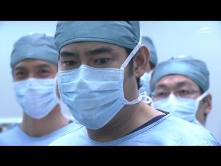 [9-ая Закл. серия] Блестящий врач 2 / Блестящий Доктор 2 / Доктора 2: Абсолютные хирурги