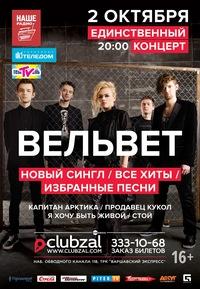 ВЕЛЬВЕТ в Санкт-Петербурге 2 октября!