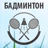 BadmintonClub.ru