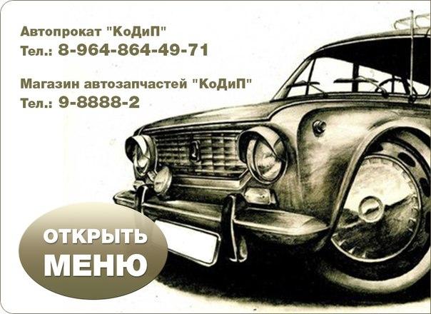 Автопрокат в Йошкар-Оле! К вашим услугам всегда чистые и обслуженные авто всегда с сезонной резиной,...