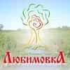Любимовка - поселение родовых поместий