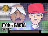 Гуф - Гуф Умер (feat Баста)