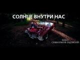 Солнце внутри нас ( Муз. Doja Cat) / Видеосъемка в Санкт-Петербурге.