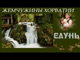 Хорватия/Croatia. Самые красивые места. г.Слунь/Slunj . Как они там спят?