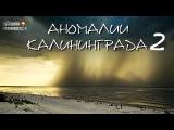 Аномалии Калининграда 2