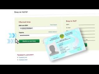 Регистрация ИП и своего бизнеса в Казахстане, не выходя из дома.
