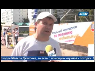 Цифроград-Уфа: Метание Мобильников 2015 (репортаж канала СТВ)