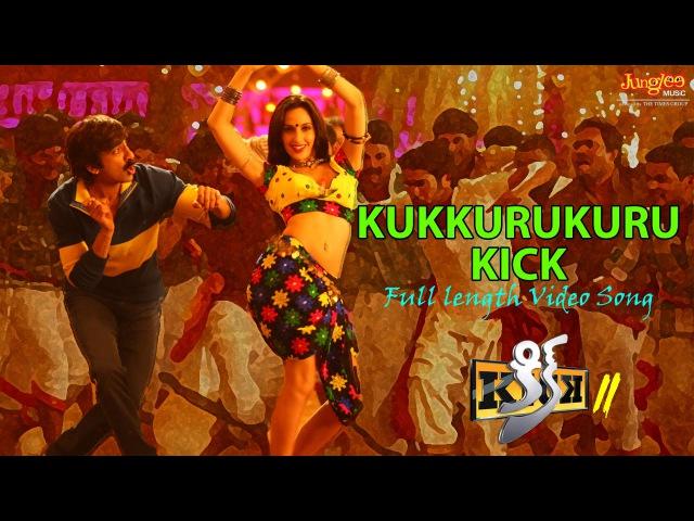 Kukkurukuru KICK Full Video Song   Raviteja   Rakul Preet Singh   Thaman