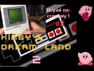 Играй по-старому #3 - Kirby's Dream Land 2 [GB]