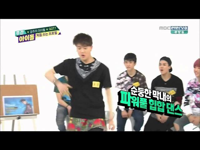 140514 WEEKLY IDOL GOT7 : Yugyeom Dance