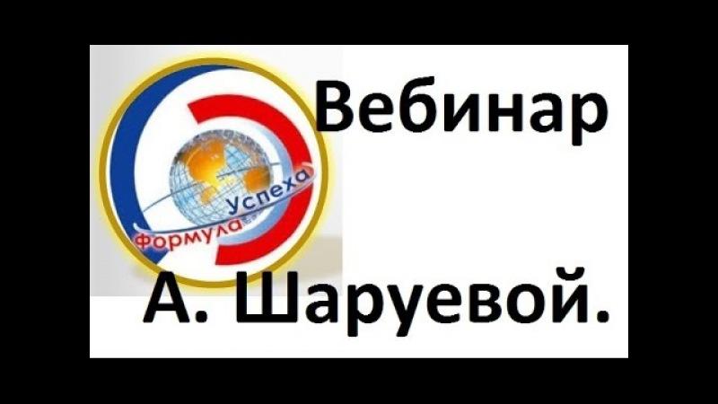Веб А Шаруевой Новинки 5 каталога 26 03 15г