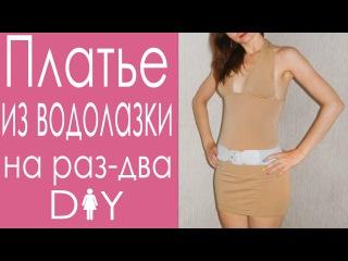 Как сшить платье. Платье своими руками из водолазки (DIY Tutorial - make a Dress from t-Shirt)