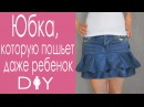 Как сшить юбку. Джинсовая юбка из старых джинсов (DIY Tutorial How To make a skirt from the jeans)