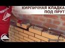 Кирпичная кладка клинкера под прут 8мм/ОСНОВЫ - [masterkladki]