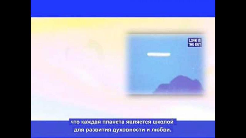 Part 5 - Pleiadian Alaje - Russian Sub