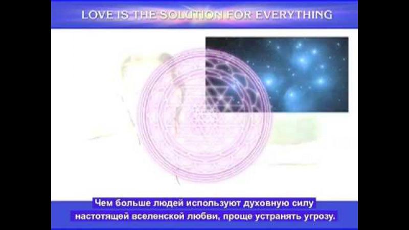 Part 3 - Pleiadian Alaje - Russian Sub