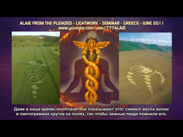 Part 15 - Pleiadian Alaje - Spiritual Wisdom - Lightwork- Greece - Russian Sub - YouTube