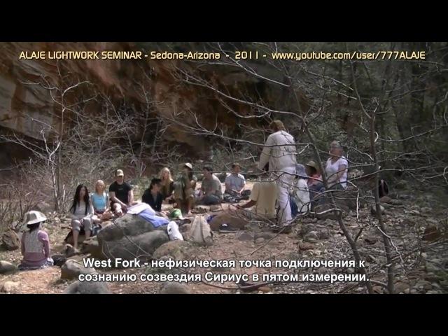 Part 14 - Pleiadian Alaje - Spiritual Wisdom - Lightwork- Sedona - Russian Sub