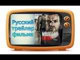 Молодая кровь. Русский трейлер фильма Молодая кровь 2014