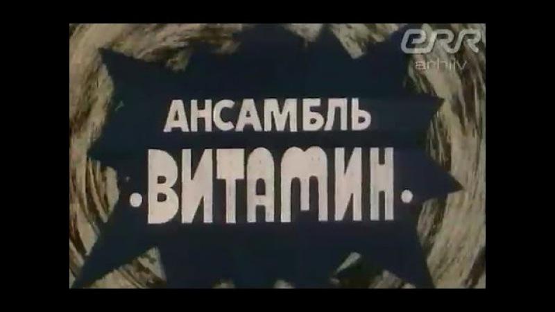 Ansambel Vitamiin - Laulud lumes 1981 Ансамбль Витамин - Снежные напевы 1981