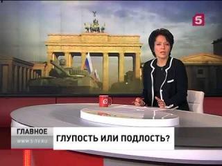 ПЕРЕНОС ПАРАДА ПОБЕДЫ В БЕРЛИН Главное   итоги недели со 2 по 8 февраля 2015