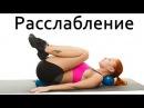 Упражнения на расслабление спины Фитнес дома с Катериной Буйда