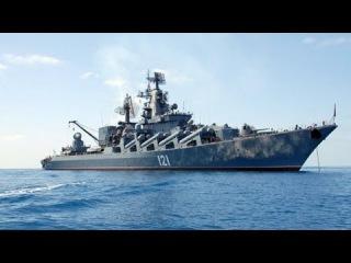 Ракетный крейсер «Москва» возглавит учения у берегов Сирии (25.09.2015)