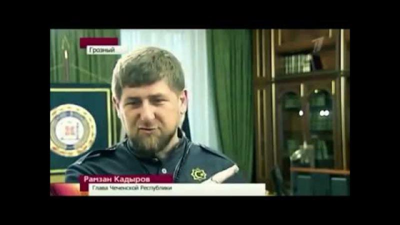 Рамзан Кадыров Судья продажная козел ты
